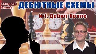 Секреты блица. Дебютные схемы №1. Дебют Колле. Игорь Немцев. Обучение шахматам