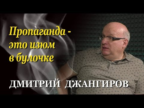 Дмитрий Джангиров: Народ