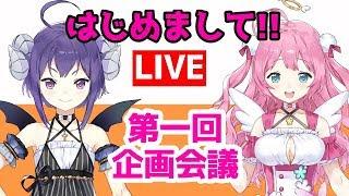 [LIVE] 初めまして!バーチャル芸人『きらめる』第一回企画会議配信!