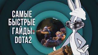 Самый быстрый гайд - Goblin Techies Dota 2