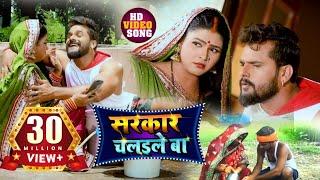 #VIDEO | #Khesari Lal Yadav | सरकार चलइले बा | #Chandani Singh | Sarkar Chalaile Ba | Bhojpuri Song