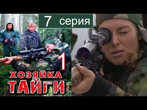 Сериал Хозяйка смотреть онлайн бесплатно 2015 все серии