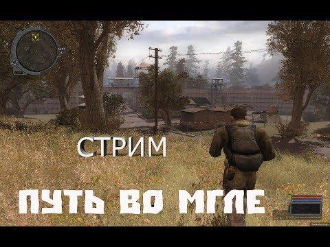 STALKER - ПУТЬ ВО МГЛЕ