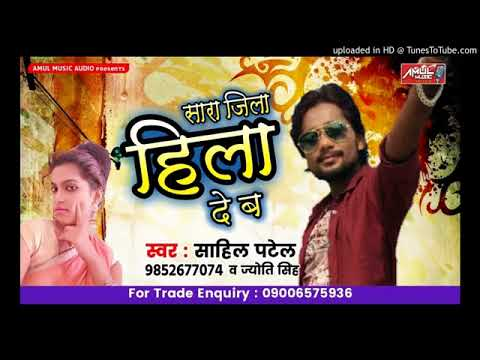 कहेम वन टू थरी || Kahem One Two Three ||  Sahil Patel || Latest Bhojpuri Song 2017