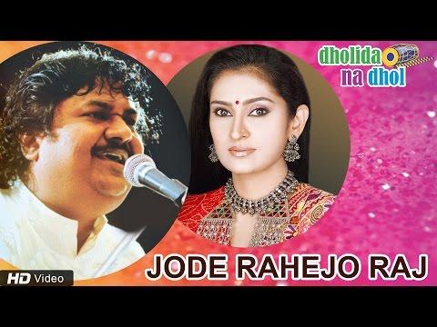 Jode Rahejo Raj | Osman Mir | Lalitya Munshaw | Gujarati Garba Song | Dholida Na Dhol