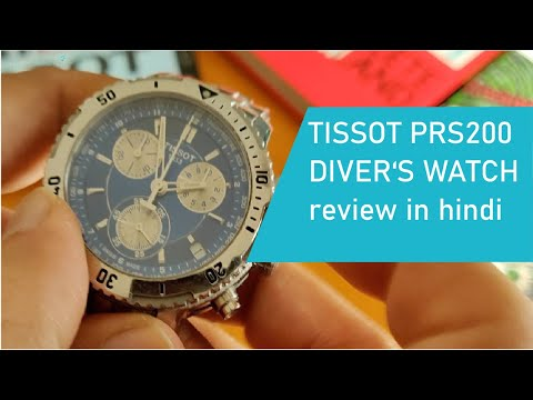 Tissot PRS200 Review In Hindi   Tissot Watch Price In India   Tissot India