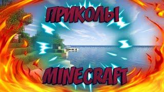🔥ПОДБОРКА ЛУЧШИХ ПРИКОЛОВ Minecraft 1alex Emdete🔥