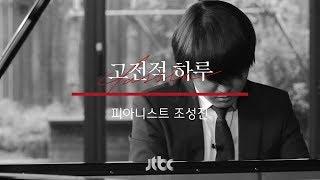 [연주 클립] 조성진 - 드뷔시 영상 1권 중 '물의 반영'