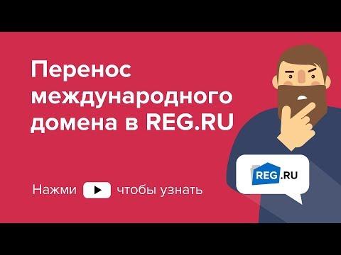 Перенос международного домена в REG.RU