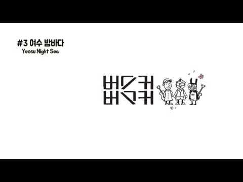 3.여수밤바다 - Yeosu Night Sea