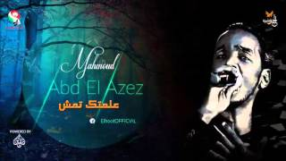 محمود عبد العزيز _   علمتك تمش /mahmoud abdel aziz
