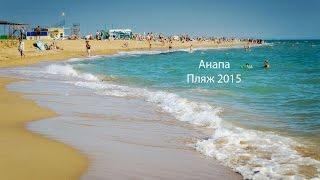 Где отдохнуть на море.Отдых на море Анапа.Место для отдыха с детьми(Отдых на море в Анапе хороший. Пляж песчаный и галечный.Место для отдыха с детьми на пляже в Анапе очень..., 2016-02-13T13:30:43.000Z)