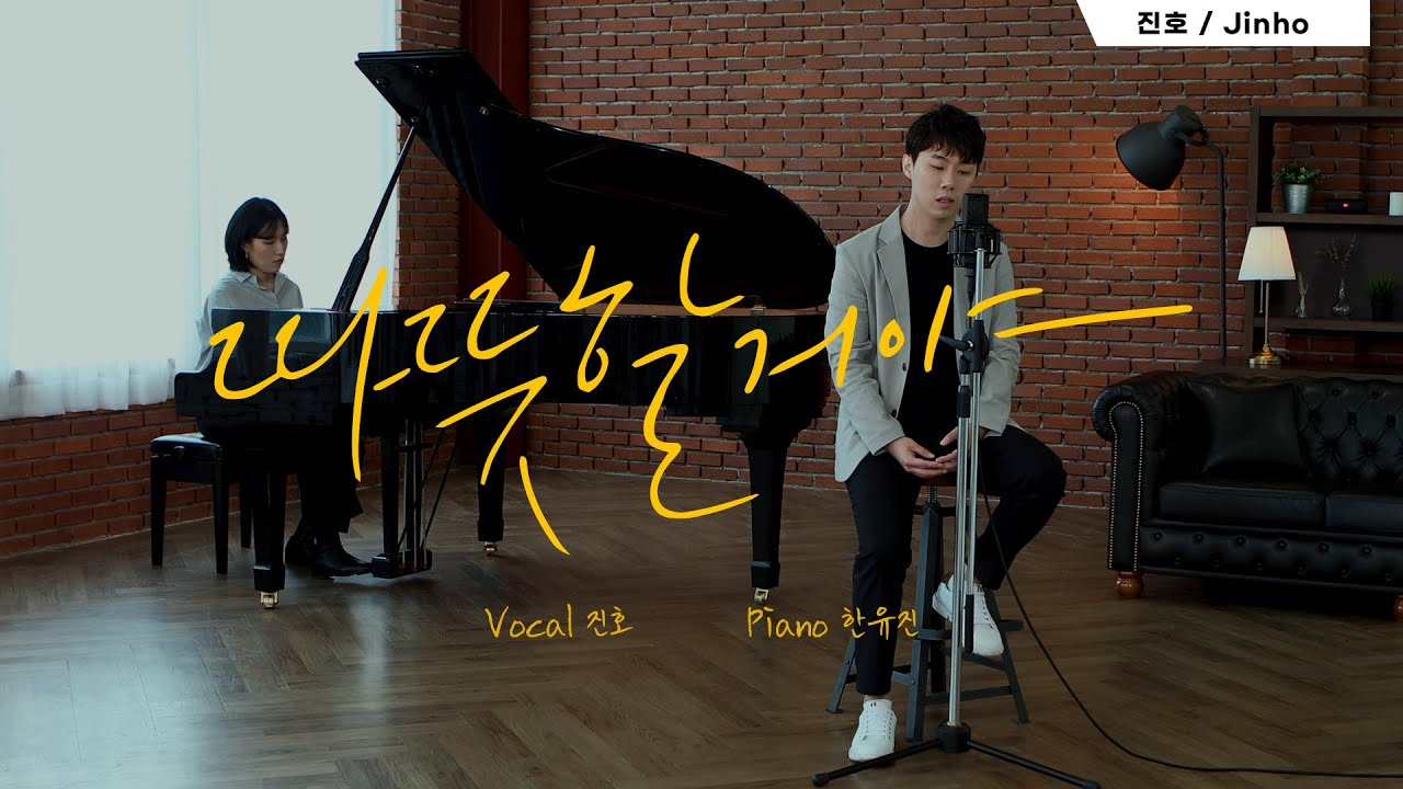 [MV] 진호(JINHO) - 따뜻할거야 (Sunshine)