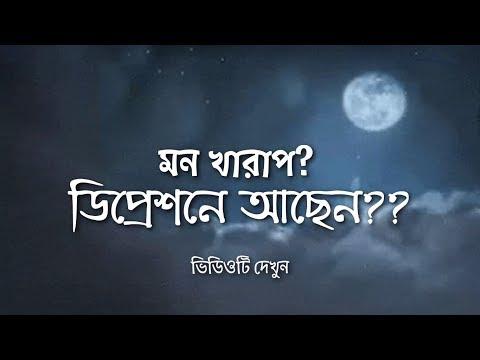 মন খারাপ? ডিপ�রেশনে আছেন?? ভিডিওটি দেখ�ন || bengali inspirational videos - adho diary