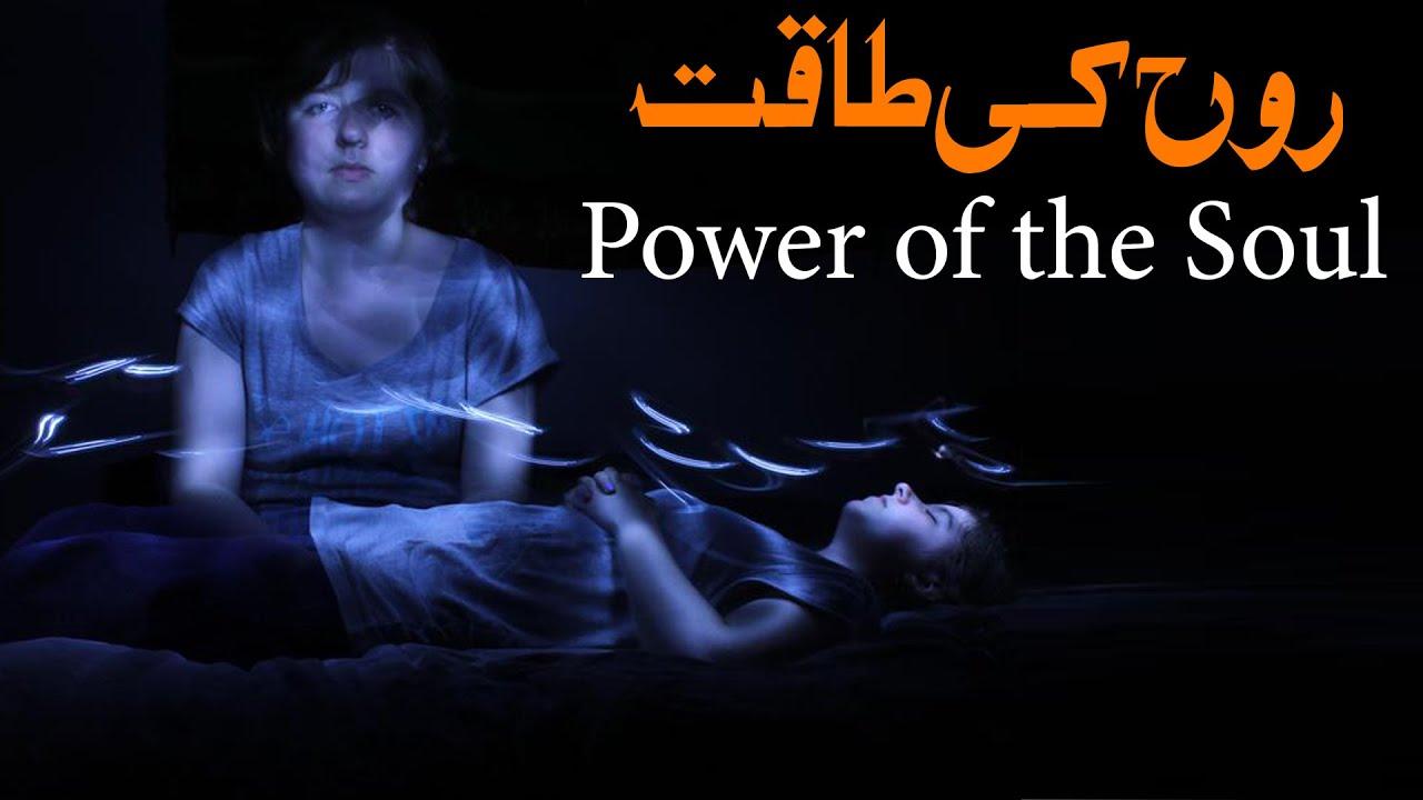 Rooh ki Taqat Se Duniya K Raaz Maloom Krn | Hazrat Imam Ali as Qol | روح| Power of Soul Mehrban Ali