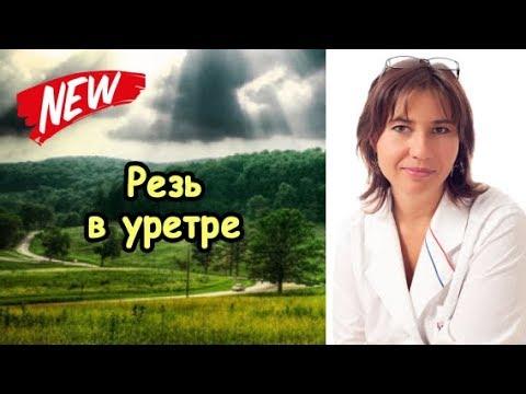 Болит уретра у мужчин