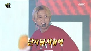 [Infinite Challenge] 무한도전 - A song of memories, 'Candy' 20180224
