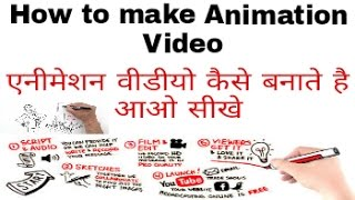 HOW TO MAKE ANIMATION VIDEO ### ANIMATED VIDEO KAISE BNATE HAI AAO SIKHE