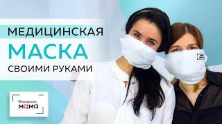 многоразовая маска своими руками. Мастер-класс по созданию защитной медицинской маски из марли.
