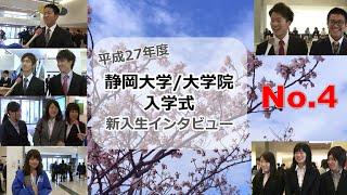 平成27年度静岡大学・大学院入学式 新入生インタビュー特集④