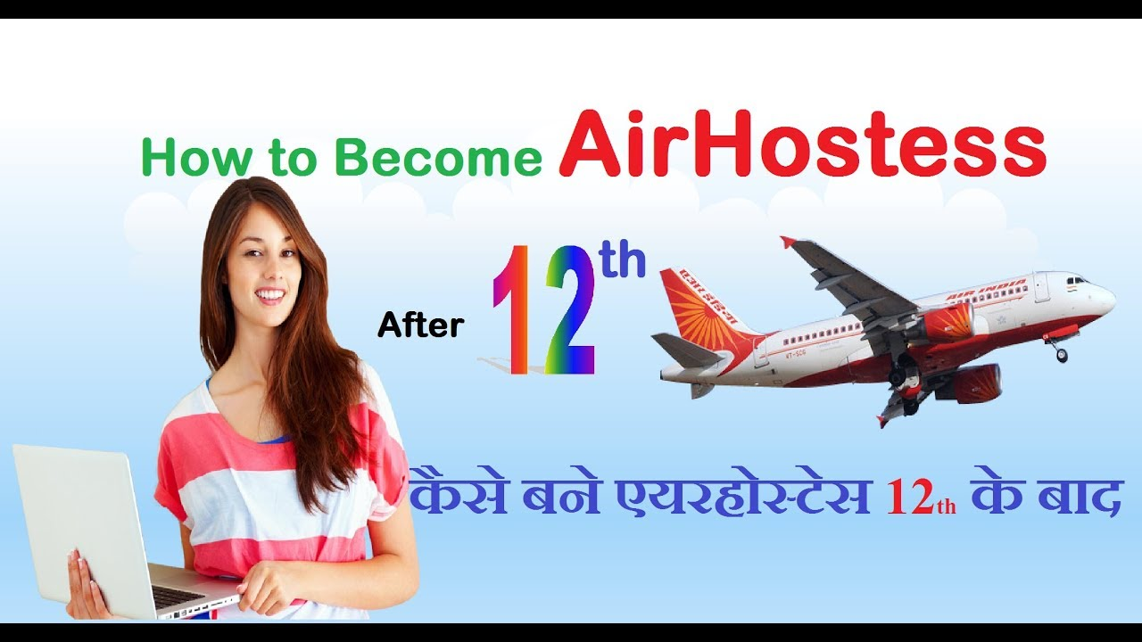 How to become Air Hostess after 12th ( Hindi )