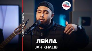 Download 🅰️ Jah Khalib - Лейла (LIVE @ Авторадио) Mp3 and Videos