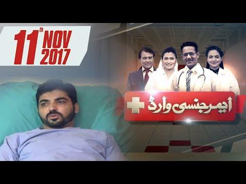 Laalchi Shohar   Emergency Ward   SAMAA TV   11 Nov 2017