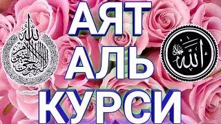 Слушайте Утром и Вечером Аят аль Курси 100 раз Ayat Al Kursi 100 times
