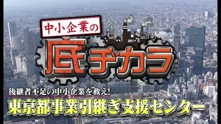 後継者不足の中小企業を救え!~東京都事業引継ぎ支援センター~
