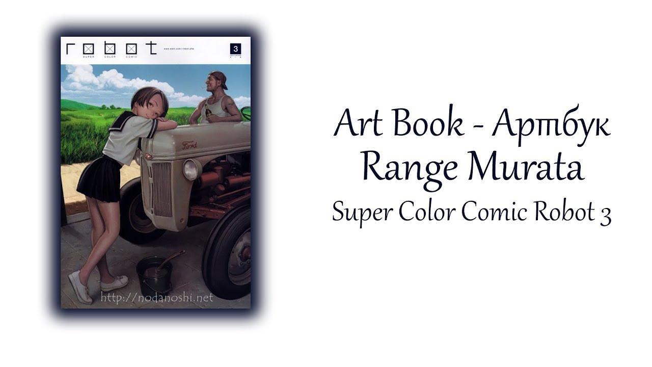Range Murata Robot Art Book