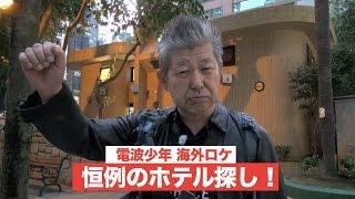 T部長、TプロデューサーことLIFE VIDEO代表取締役社長・土屋敏男が、電...