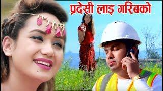 Super Hit  New Nepali pardesi song/geet | New nepali lok dohori geet 2018/2075 By Amit Babu Rokaya