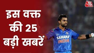 Hindi News Live: देश दुनिया की इस वक्त की 25 बड़ी खबरें |  5 Minute Mein 25 Badi Khabarein | Aaj Tak