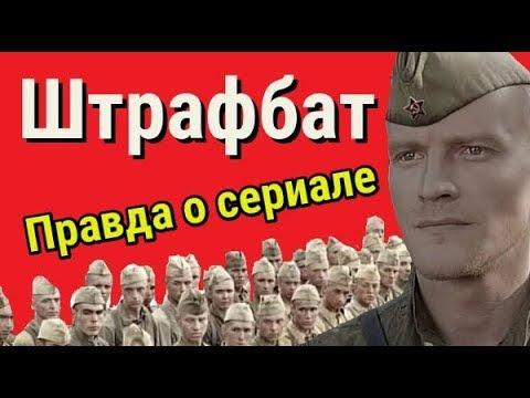 Факты о сериале Штрафбат. Алексей Серебряков