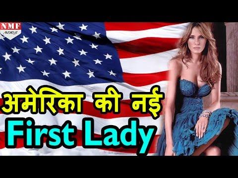अब America की first lady होंगी Melania Trump, करा चुकी हैं Nude photoshoot