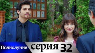 Полнолуние - 32 серия субтитры на русском  Dolunay