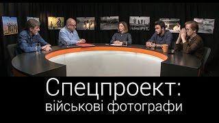 Спецпроект | Ивлева, Марущенко, Гляделов и Пилипей о военной фотографии