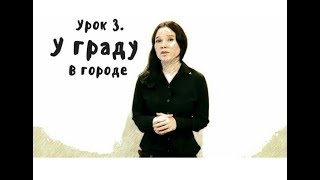 Сербский для начинающих. Урок 3 - В городе
