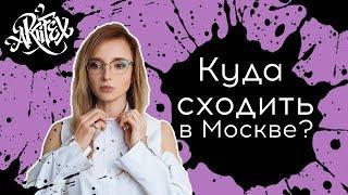 Смотреть видео Куда сходить в Москве? #25 онлайн