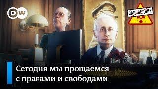 Путин провожает в последний путь права и свободы граждан – 'Заповедник', выпуск 54, сюжет 2