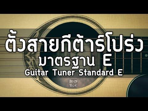 ตั้งสายกีต้าร์โปร่ง มาตรฐาน E Guitar Tuner Standard E