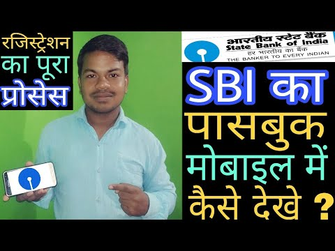 Sbi का Passbook mobile से कैसे देखे Full Process Registration कैसे करे | Problem Solution in hindi