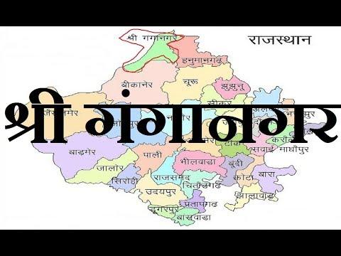 राजस्थान का श्री गंगानगर जिला के महत्वपूर्ण तथ्य || Important facts of Shri Ganga Nagar District