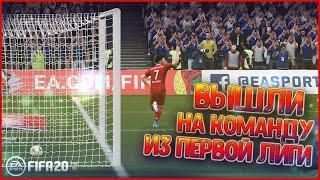 ПРОВЕРКА ГЕРТОЙ В КУБКЕ ГЕРМАНИИ КАРЬЕРА ЗА БАВАРИЮ В FIFA 20 6