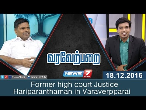 Former high court Justice Hariparanthaman in Varaverpparai | News7 Tamil