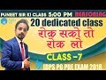IBPS PO PRE | Class - 7 | Puzzle Inequality & Syllogs | BY PUNEET SIR | 5:00 PM