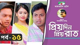 Priyo Din Priyo Raat | Ep- 15 | Drama Serial | Niloy | Mitil | Sumi | Salauddin Lavlu | Channel I TV