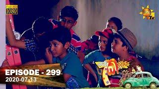 Hathe Kalliya | Episode 299 | 2020-07-13 Thumbnail