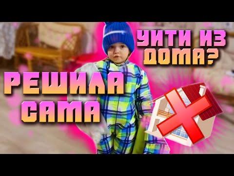 Дочь1,5 года уходит из дома с вещами)) Не те сапоги дали))