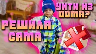 видео: Дочь1,5 года уходит из дома с вещами)) Не те сапоги дали))